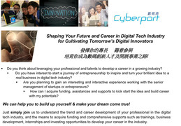 Cyberport Information Session for HKU Students : Cyberport Creative Micro Fund (CCMF) and Cyberport Incubation Program