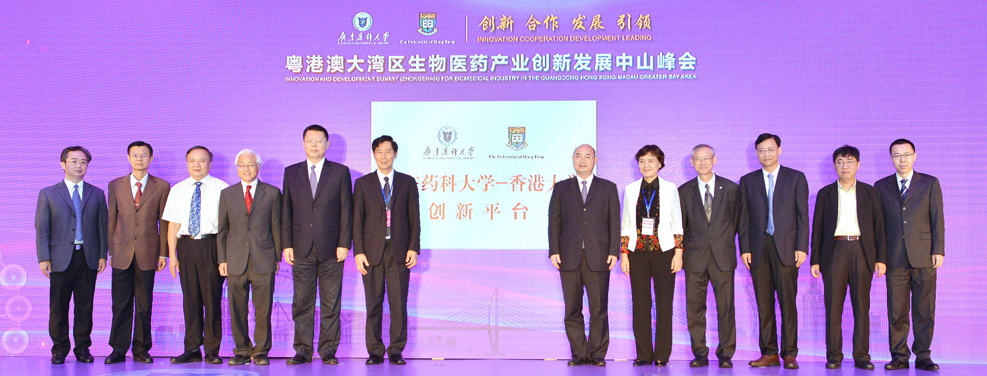 GDPU-HKU Innovations Platform launch ceremony