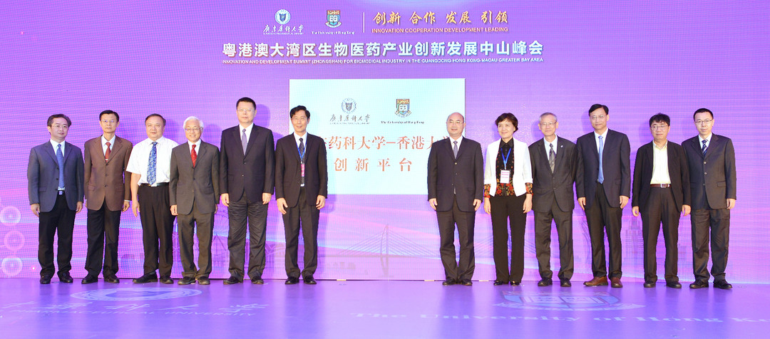 HKU and Guangdong Pharmaceutical University establish innovations platform to collaborate on bio- & health technology and translational medical R&D in Greater Bay Area gallery photo 1