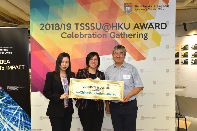 2018/19 TSSSU@HKU Award Celebration Gathering gallery photo 15