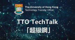 TTO Tech Talk featuring The Super Steel