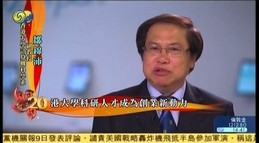Interview by Phoenix TV on HKU research achievement