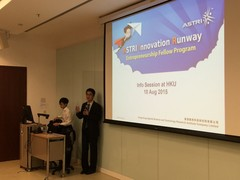 ASTRI Innovation Runway (AIR) Info Session