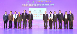 HKU and Guangdong Pharmaceutical University establish innovations platform to collaborate on bio- & health technology and translational medical R&D in Greater Bay Area
